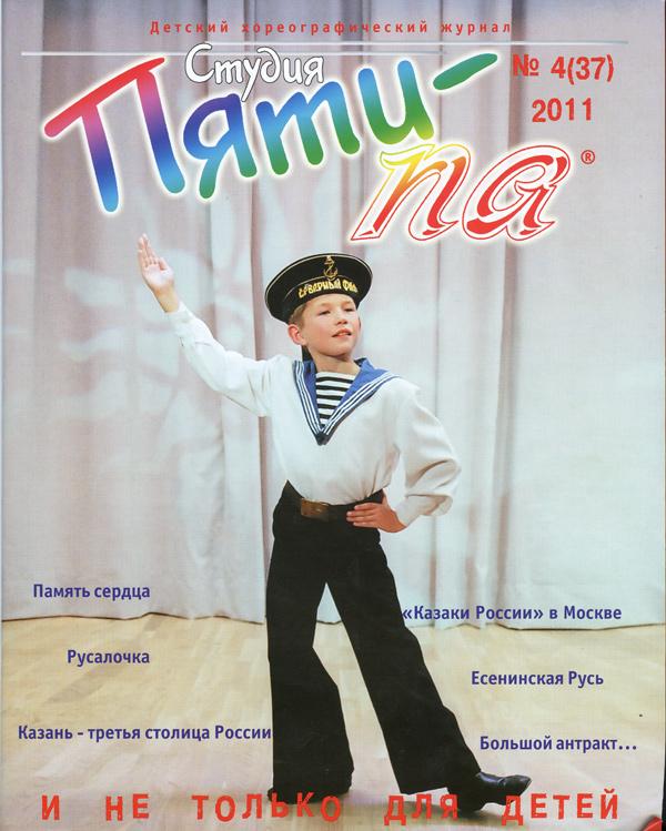 Детский хореографический журнал «Студия Пяти-Па»